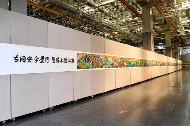 70米同安农民画长卷在厦门市美术馆展出