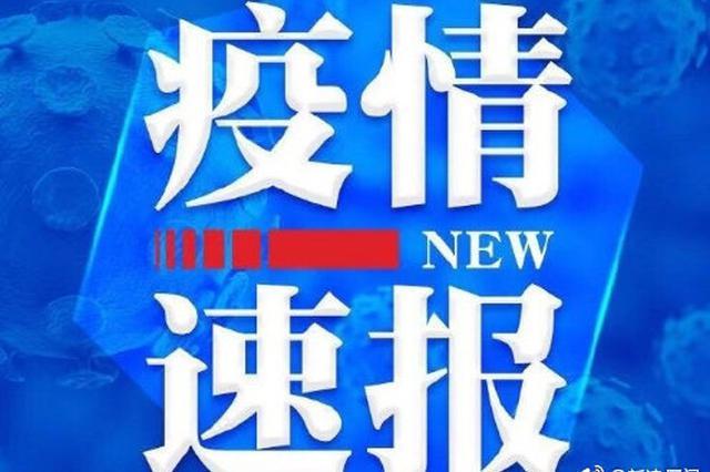 福建省报告新增境外输入确诊病例1例