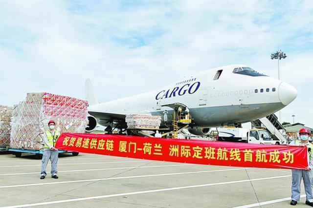 厦门-荷兰 厦门新开通赴欧洲空中货运航线