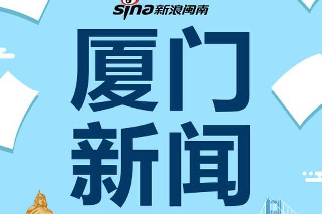 """厦门市荣获""""省级历史文化名城""""称号"""