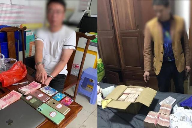 110人被抓、涉案6.2亿 厦门破获一诈骗犯罪集团