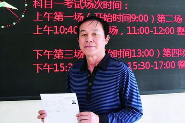 72岁老人成功报名驾考 系厦门首位