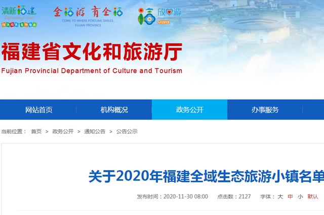 福建评选全域生态旅游小镇和金牌旅游村 51个镇村入选