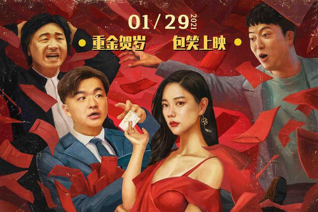 """爆笑喜剧《大红包》定档1月29日,""""包笑男孩儿""""重金贺岁"""