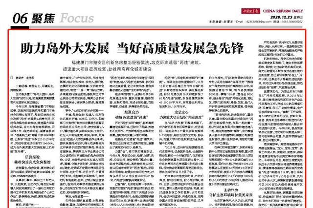 今天,翔安经验登上《中国改革报》