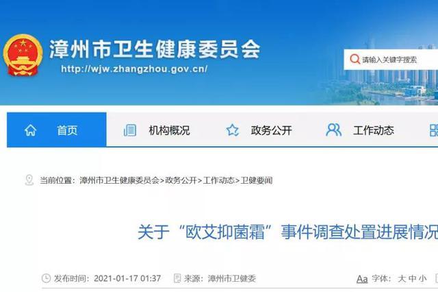 """漳州通报关于""""欧艾抑菌霜""""事件调查处置进展情况"""