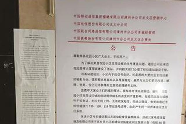 """漳州一小区业主因怕辐射拆基站 运营商联手""""断网"""""""
