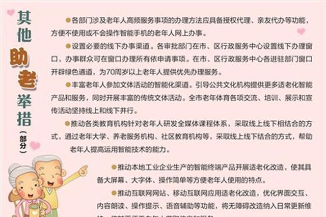 """厦门推出25招新举措 帮老人迈过""""数字鸿沟"""""""