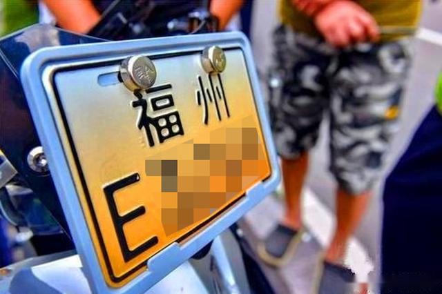 福州电动车号牌2月5日首轮摇号!能否解决上牌难问题?
