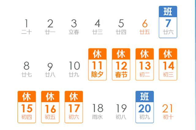 今年春节怎么放假?加班工资怎么发?看这里→