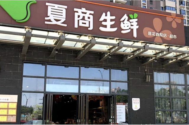 今日起,在厦门109家门店又可以买到平价肉菜啦!