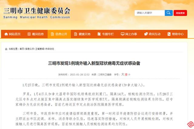 三明市发现1例境外输入新型冠状病毒无症状感染者
