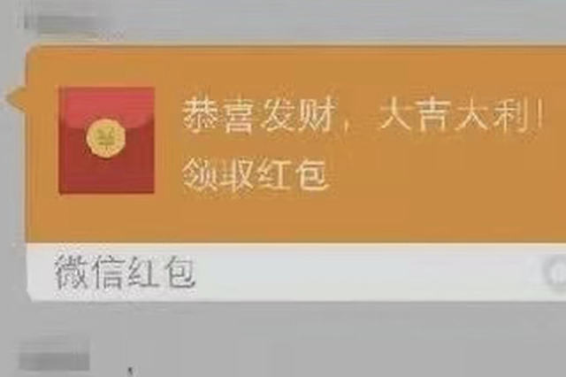 违法抢微信红包,福建4人获刑!