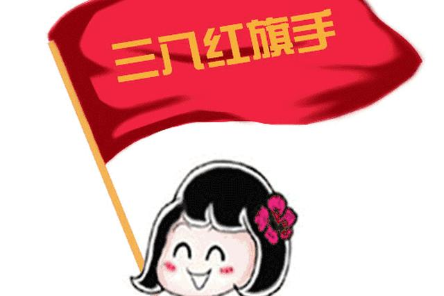 全国三八红旗手名单揭晓 福建上榜的是她们!