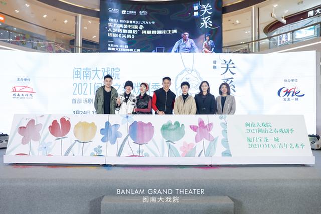 闽南大戏院倾情打造戏剧季 话剧《关系》将作为首发作品上演