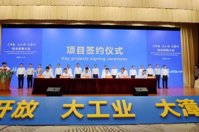 659亿签约!漳州将打造大型儿童医院