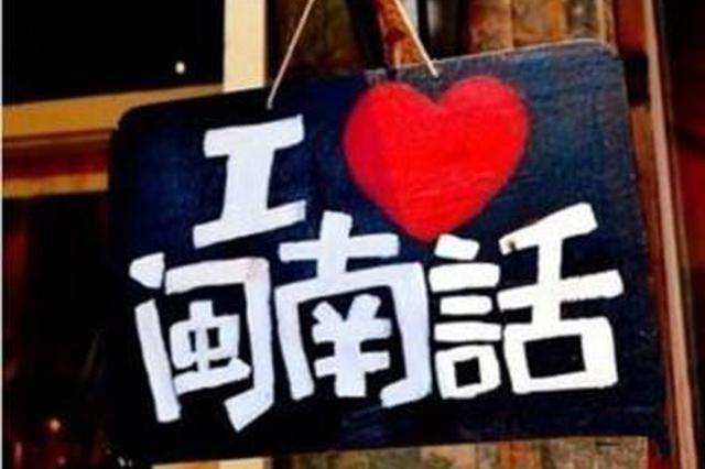 孙辈们学或不学闽南话,您怎么看?
