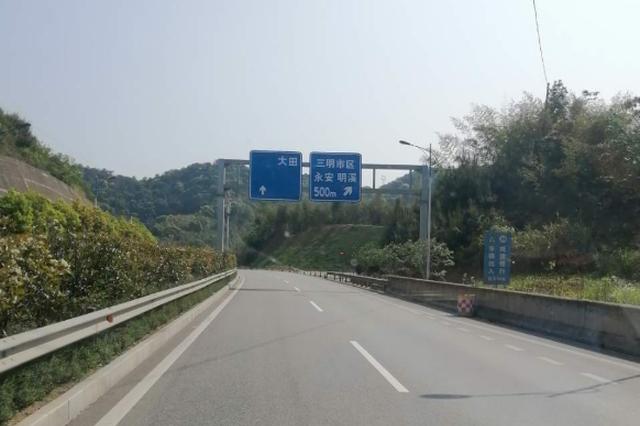 三明这段高速公路连接线计划年内建成通车