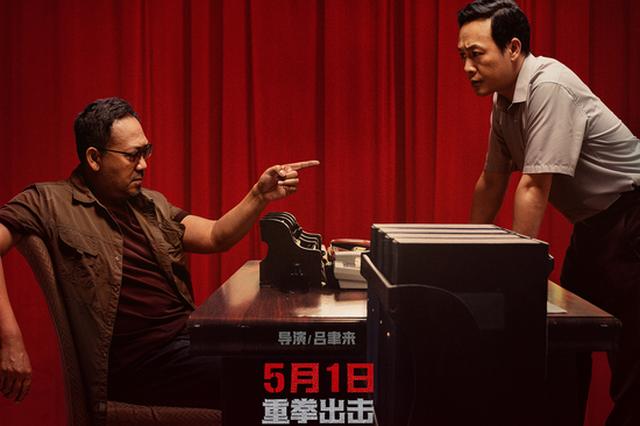 电影《扫黑·决战》定档5月1日 姜武张颂文大尺度复原扫黑除恶