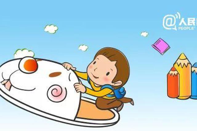 漳州市直公办小学招780名一年级新生 6月26日至30日报名