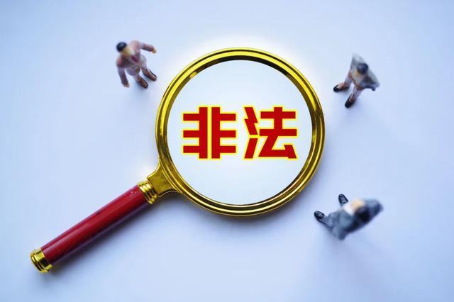 曝光!福建省民政厅公布8个非法社会组织