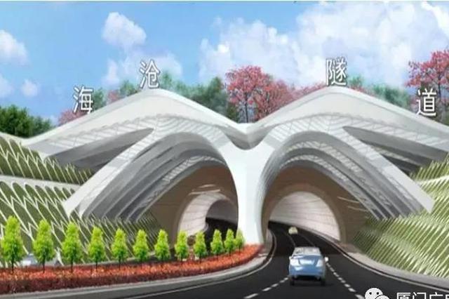 厦门海沧隧道计划6月正式通车 本月底具备通车条件