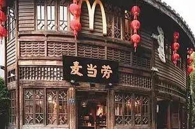 因一张照片,福州三坊七巷麦当劳在国外走红