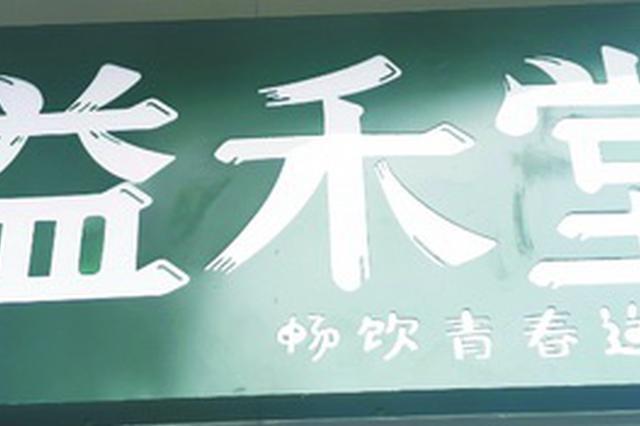 名字招牌装修都一样 厦门一家山寨版网红奶茶店被查