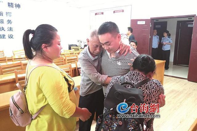 漳州龙海:失散22年 小伙子终于与家人团聚