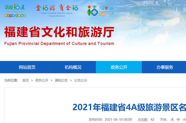 公示!福建拟新增2处国家4A级旅游景区
