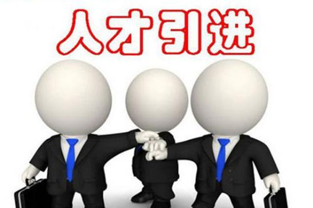 福建认定七百三十三名省级高层次人才
