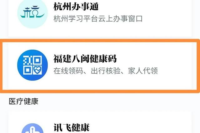 """省级首创!""""福建八闽健康码""""申领新方式来啦!"""