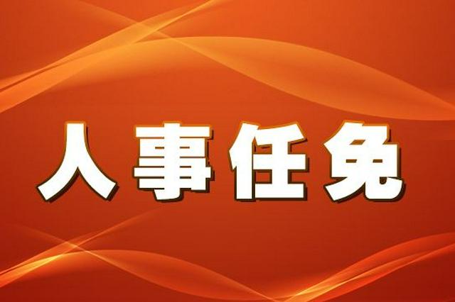 福建三地发布一批人事消息