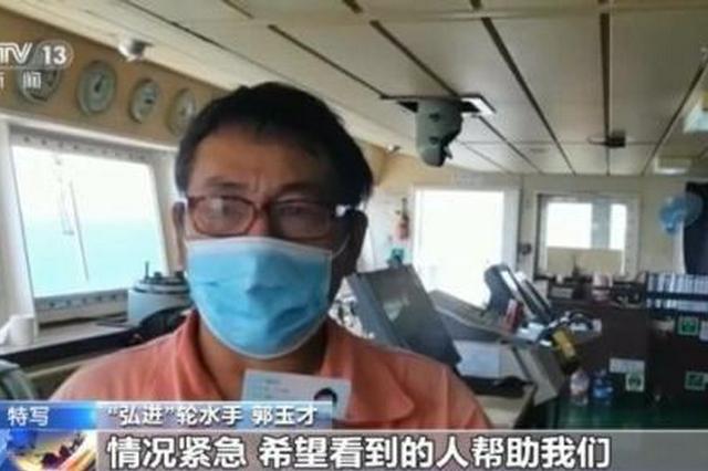 """20名中国船员16人核酸阳性 福建船员讲述""""弘进""""轮海上脱困历"""