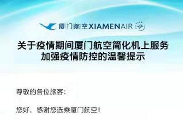 关于疫情期间厦门航空简化机上服务 加强疫情防控的温馨提示