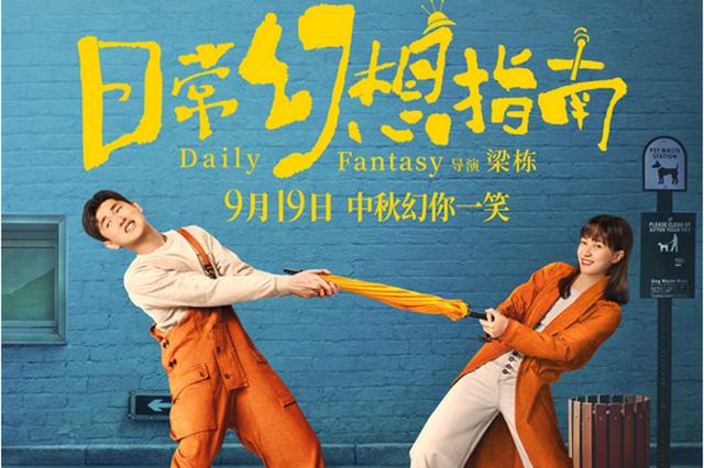 电影《日常幻想指南》预售开启 黄子韬献唱主题曲温暖陪伴