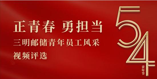"""郵儲銀行三明市分行舉辦""""正青春  勇擔當""""抖音短視頻大賽活"""