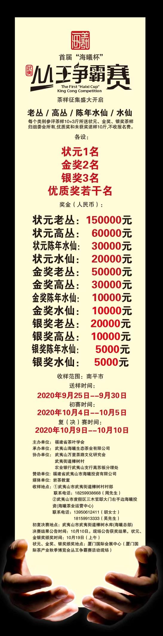 """《【摩登2登陆地址】首届 """"海曦杯""""武夷水仙丛王争霸赛 征样开始啦!》"""