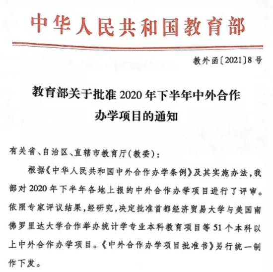 阳光学院获批教育部中外合作办学项目