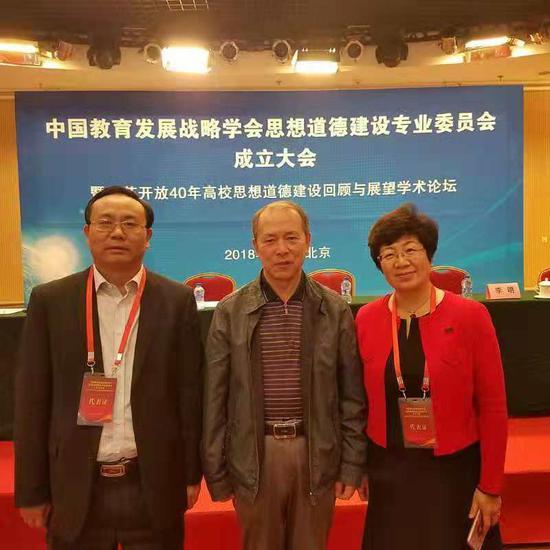 陽光學院校領導當選第一屆中國教育發展戰略學會思想道德建設