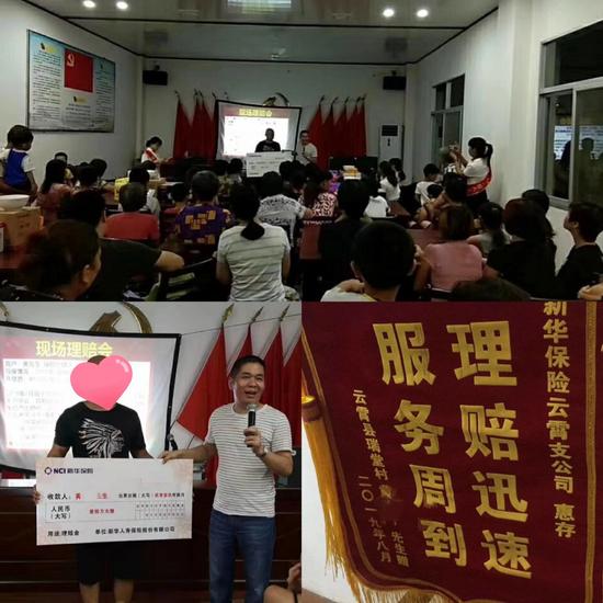 新华保险:漳州中支快速理赔保险金10万元