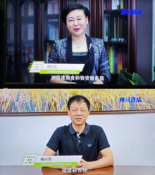 """""""吉米吉福 海誓山盟""""2020吉林大米福建""""云""""推介活动大事记"""