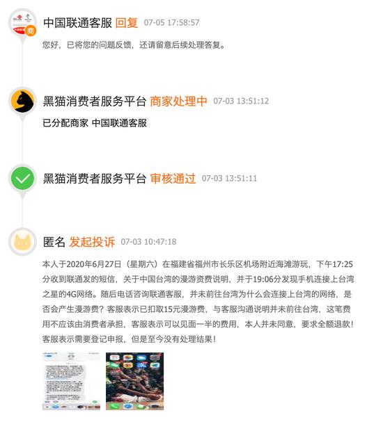 网友投诉中国联通无故扣取漫游费