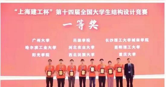 阳光学院土木学子获第十四届全国大学生结构设计竞赛一等奖