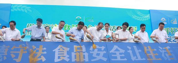 2018年福建省暨福州市食品安全宣传周启动
