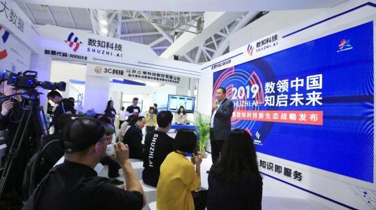 数知科技新生态·三五战略战略发布仪式