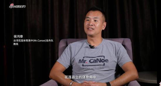台湾花莲体育高中(Mr. CaNoe)龙舟队教练侯鸿章