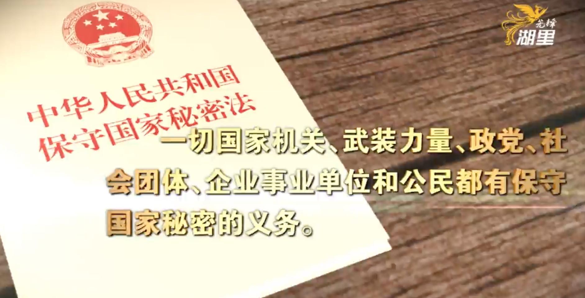 """""""4·15""""全民国家安全教育日保密宣传片"""