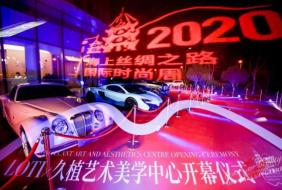 点燃榕城!LOTIx久植艺术美学中心暨2020海上丝绸之路国际时尚周福州分会场启幕