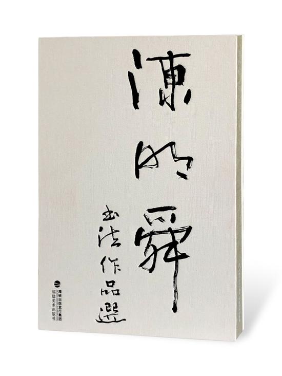 《陈明舜书法作品选》日前出版发行